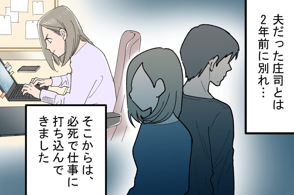 不倫を隠してスピード再婚した元夫から慰謝料は取れるのか?(前編)【教えて!弁護士さん Vol.7】
