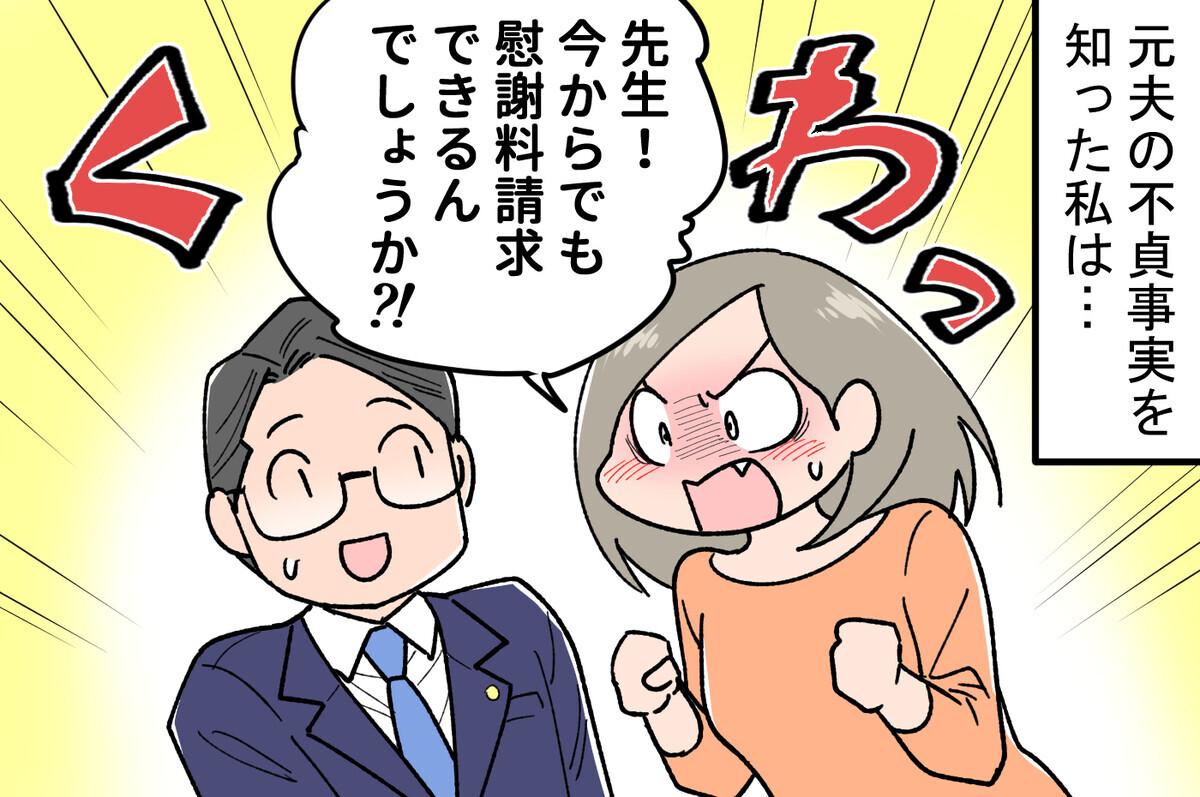 弁護士の見解は…?/不倫を隠してスピード再婚した元夫から慰謝料は取れる?(後編)【教えて!弁護士さん Vol.9】