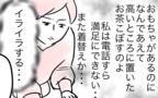 子どもにイライラしてしまう…ママ友作りを避けてきたけれど(2)【親子を救う!?ピンクのパンダのオールOK! 第7話】