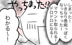誰かと話すだけでイライラが消えるなんて…ママ友作りを避けてきたけれど(5)【親子を救う!?ピンクのパンダのオールOK! 第10話】