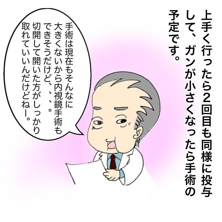 鼻を開く…!? 切開手術の説明が怖すぎる…【鼻腔ガンになった話 Vol.12】