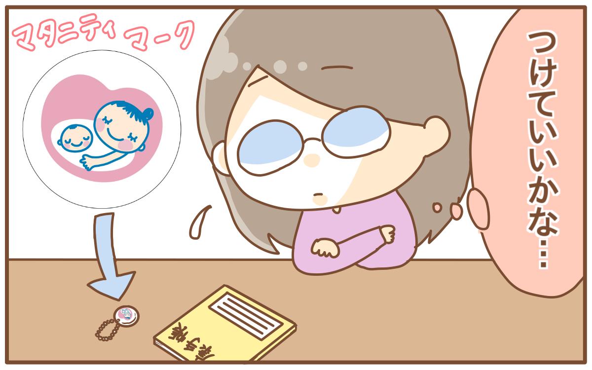 マタニティマークをつけるかどうか悩んだ話【あり子のワーママ奮闘記 Vol.6】
