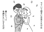 1人でいるのが好きな僕が結婚した理由【あさひが丘の人々 第52話】