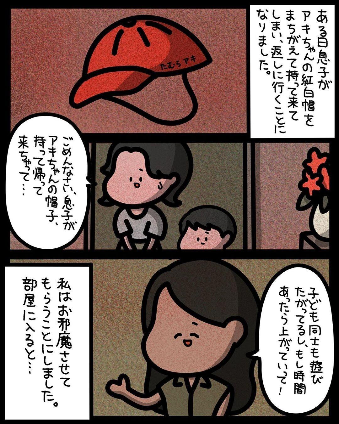 【ゾッとする話】いつもお菓子を配るママ友…親切な顔の裏に隠れた異様な行動【みんなの〇〇な話 Vol.42】
