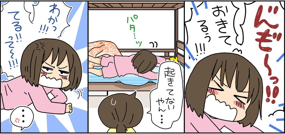 寝起きの悪い次女。「起きて〜!」と言わず試したある行動が効果てきめん!【4人の子ども育ててます 第100話】