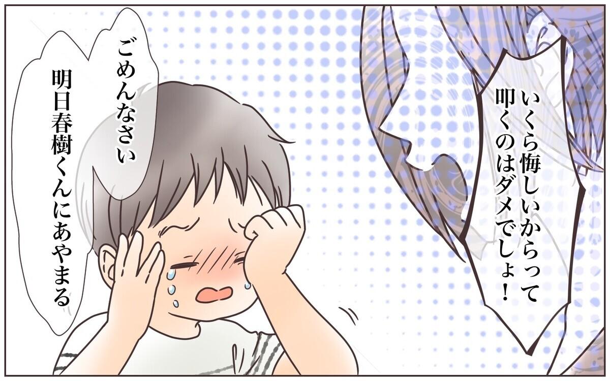 ママ友から突然の連絡に困惑/わが子が友達を叩いたら…?【前編】【こじれた親子関係 Vol.19】