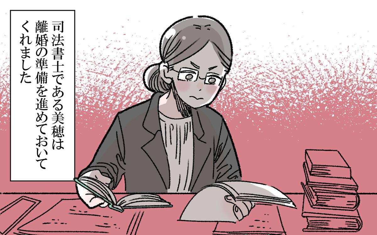 モラハラ夫と離婚するまで…子どもと友人が私を救った/健一の場合(後編)【モラハラ夫図鑑 Vol.39】