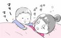 子どもの成長は突然に…ママも成長しなければ!!【夫婦のじかん大貫ミキエの芸人育児日記 Vol.29】