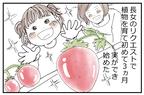 想像とは違う結末!? 植物を育てた長女の変化【何しよ? 遊び発見伝 Vol.11】