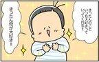 短所を長所に変換! ほめ上手の息子に気づかされた「チェンジの魔法」【育児に遅れと混乱が生じてる !! Vol.32】