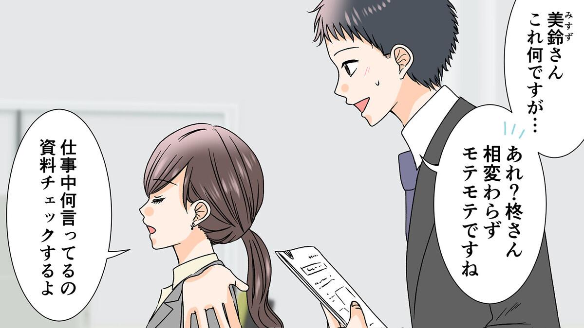 夫と新入社員の女性が仲良くする姿が気になる…/職場結婚のリアル(前編)【夫婦の危機 Vol.32】