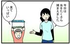 大人から見ると少し残酷!? 幼稚園児の好奇心をくすぐる「カマキリのエサやり」【こどもと見つけた小さな発見日誌 Vol.30】