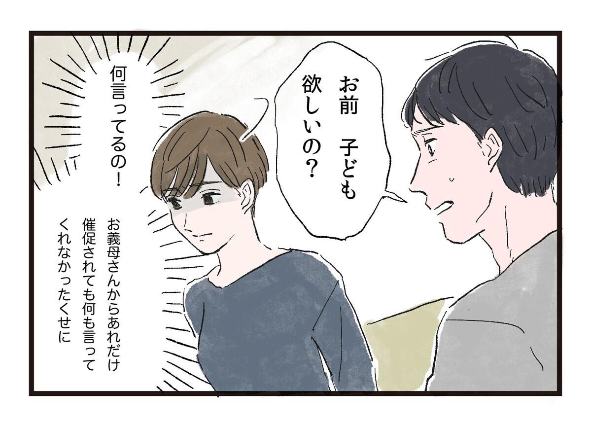 「今、話しかけないで!」嫌味なんて言いたくないのに/妻が不機嫌なワケ(4)【夫婦の危機 Vol.38】