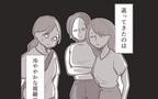 疑惑のママ友を責めた後、ママ友仲間から「冷ややかな目線」が【その人って本当にママ友ですか? Vol.10】