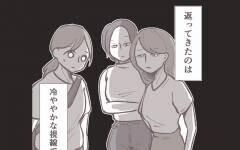 私を避けるママ友仲間、すると一人のママ友が理由を話始めた【その人って本当にママ友ですか? Vol.11】