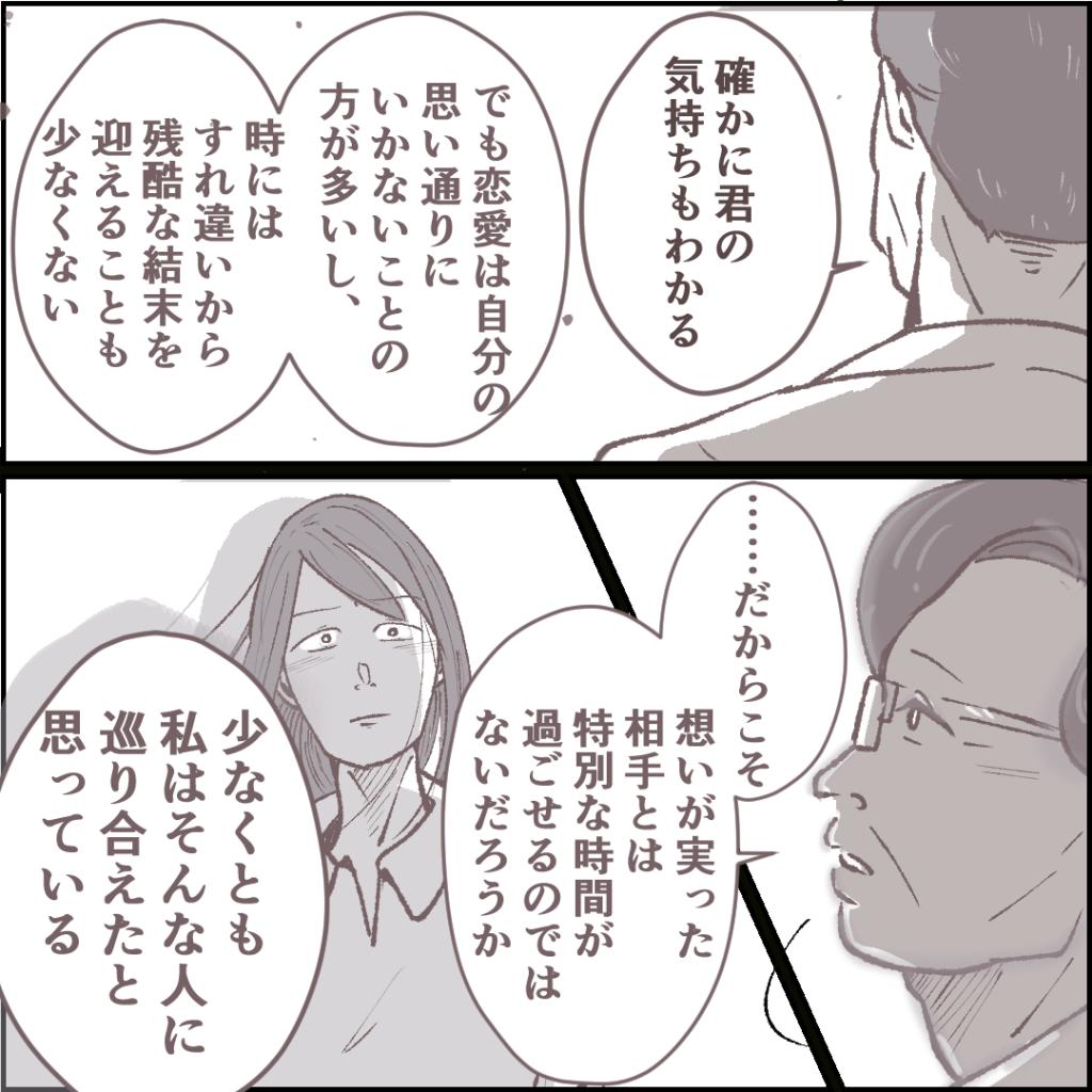 「一緒に謝罪しよう…」土下座しようとする夫の前に現れたのは…【その人って本当にママ友ですか? Vol.19】