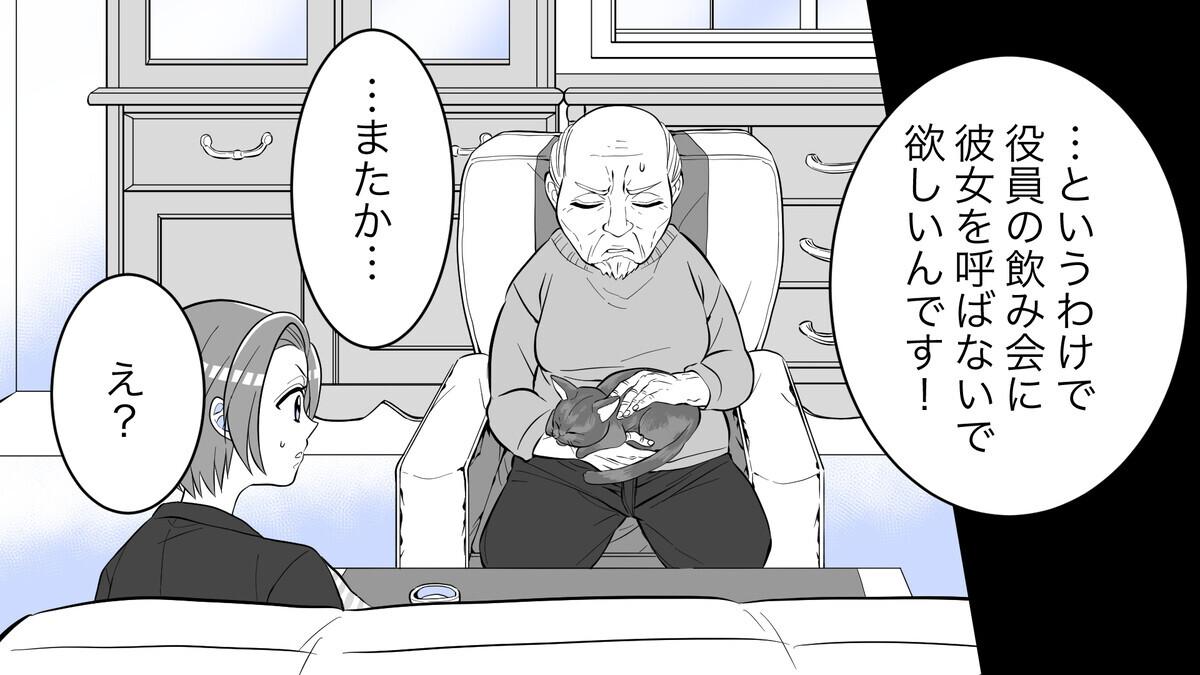 どういうつもり…?! 夫にベタベタするママ友が許せない!(後編)【私のママ友付き合い事情 Vol.45】