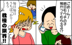 繰り返される「うちの子預かって」に疲労感…距離が近すぎるママ友(前編)【ママのうっぷん広場 Vol.15】