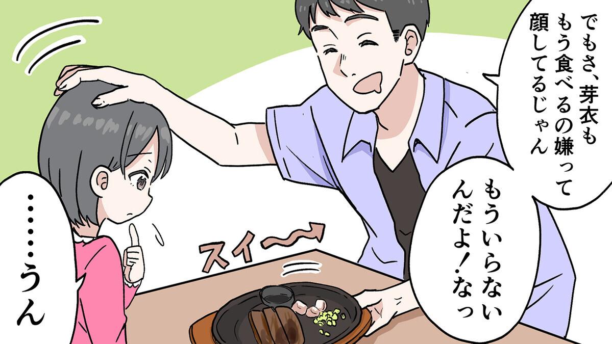 食い意地がはった夫にイライラする…不愉快だって理解させるには(中編)【うちのダメ夫 Vol.55】