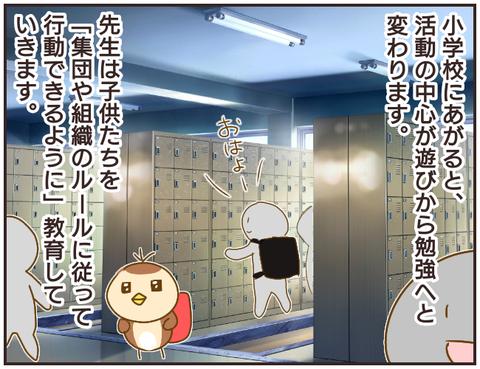 授業中「トイレに行きたい」と訴えると…、先生の回答に驚愕!【女教師Aが地位も名誉も失った話 Vol.2】