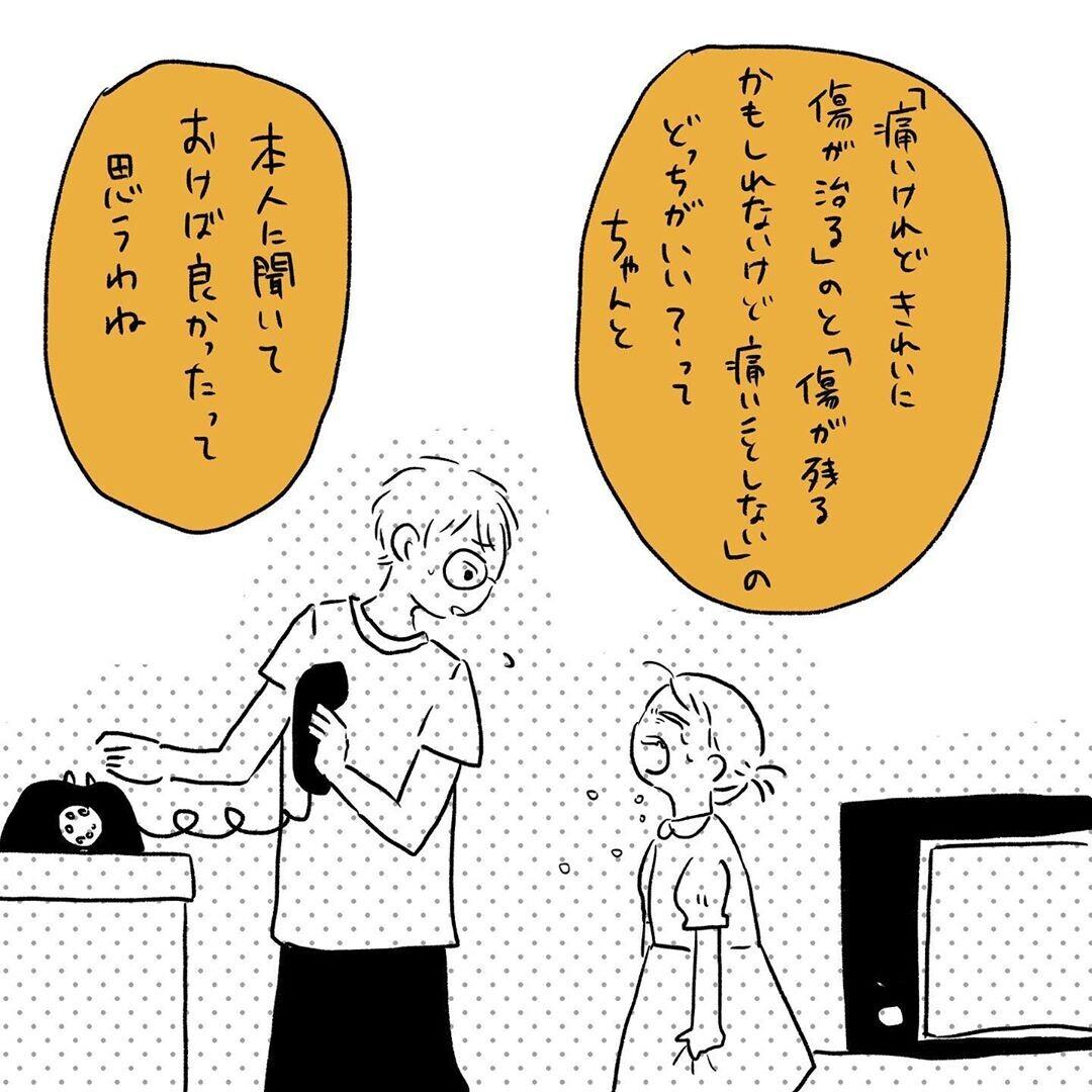 「もし時間を戻せるなら…」 母の後悔に気付かされたこと【初めての子どもの大けが Vol.12】