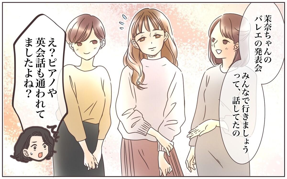 ママ友トップに立ちたい!そのためならお金は惜しまない/沙織の場合(2)【モンスターワイフ Vol.20】