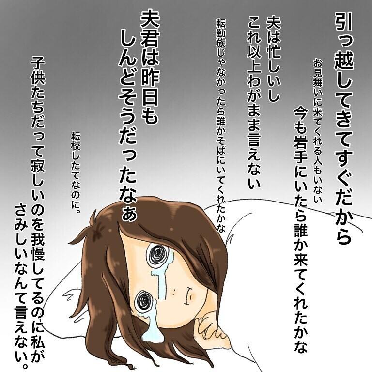 これも抗がん剤の副作用!?  悲しくて寂しくて涙が止まらない【鼻腔ガンになった話 Vol.39】