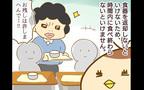 先生の強引な指導は給食にも…、時間厳守・お残しは絶対NG!【女教師Aが地位も名誉も失った話 Vol.4】