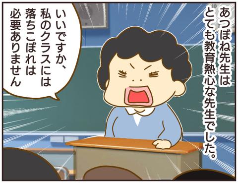 「私のクラスに落ちこぼれは必要ナシ!」  大量の宿題に保護者からも疑問の声【女教師Aが地位も名誉も失った話 Vol.7】