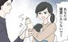 幸せだったはずが…妻が待つ家に帰りたくない/夫を追い詰めた産後妻(1)