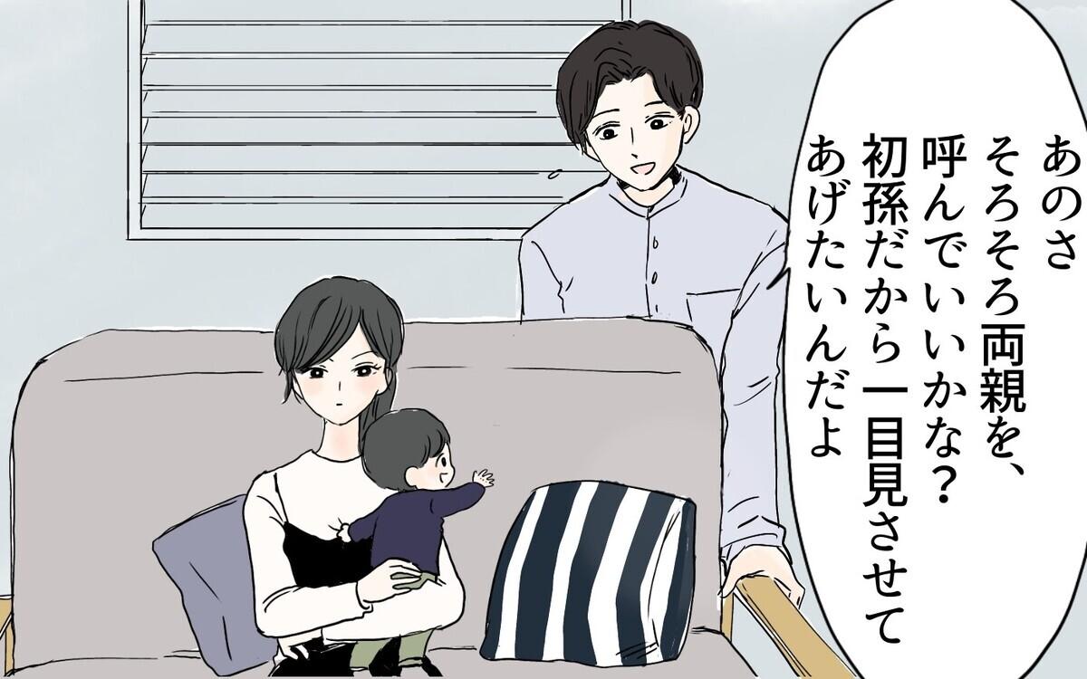 妻が僕の両親に子どもを会わせてくれない…/夫を追い詰めた産後妻(2)【夫婦の危機 Vol.45】