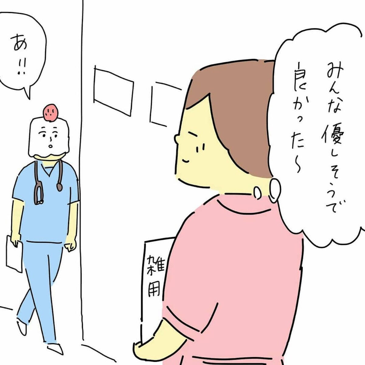 初恋相手と同じ病院に再就職! 配属先を伝えるとみるみる顔色が変わり…【結婚までのプリン Vol.7】