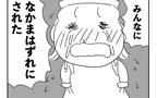 娘が突然泣き出した、幼稚園で一体何があった?【娘が仲間はずれにされたと言ってきた Vol.1】