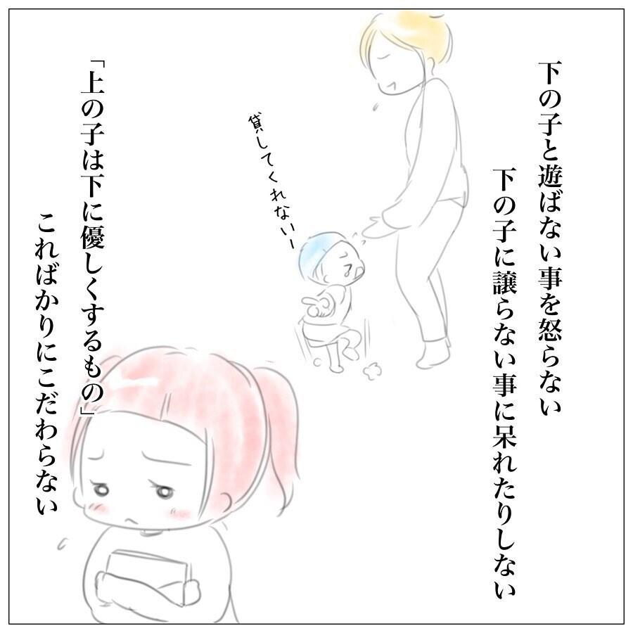 手を止めて長女の話を聞く、そうしたら親子の関係にも大きな変化が【上の子かわいくない症候群 Vol.7】