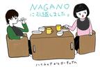 夫の転勤で長野へ! ワンオペ引っ越し、双子の初めての突発性発疹にてんやわんや【ワーキングママのミックスツインズ日記 Vol.16】