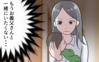 口の悪い義父が苦手…距離を置いてもいいですか?(1)