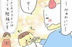 イケメンでイクメン! 子煩悩なケイキ君の姿にうっとりのプリ子【結婚までのプリン Vol.13】