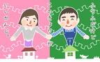別居しても離婚はしない、夫婦を続けるために一緒に住まない選択【ココロで読み解く「ママのお悩み相談室」  第12回】