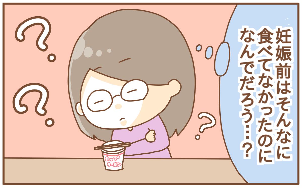 人体の不思議!妊娠中に起こった味覚の変化【あり子のワーママ奮闘記 Vol.7】