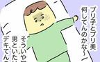 元夫が復縁を策略⁉ 一方プリ子には初恋相手からデートのお誘いが!【結婚までのプリン Vol.17】