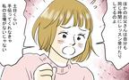 妻が勝手に子どもの習い事を決めてしまう…/習い事で夫婦喧嘩勃発(1)【夫婦の危機 Vol.48】
