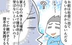夫の「お兄ちゃんだから我慢しろ」にモヤモヤ…家庭で理不尽さを学ばせるってなに?【ヲタママだっていーじゃない! 第112話】