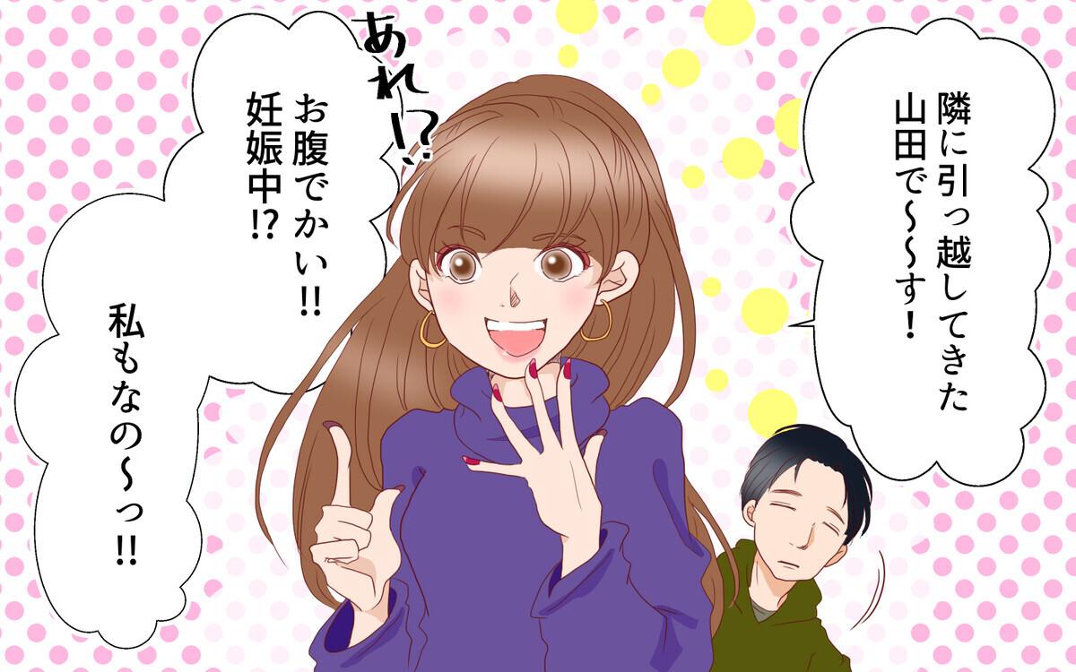 隣のママ友が図々しい…悪気のないマナー違反をどうすればいい?(1)【私のママ友付き合い事情 Vol.49】