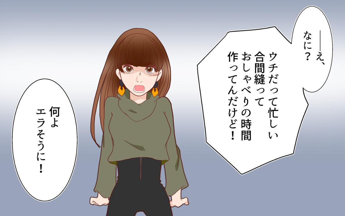 隣のママ友が図々しい…悪気のないマナー違反をどうすればいい?(2)【私のママ友付き合い事情 Vol.50】