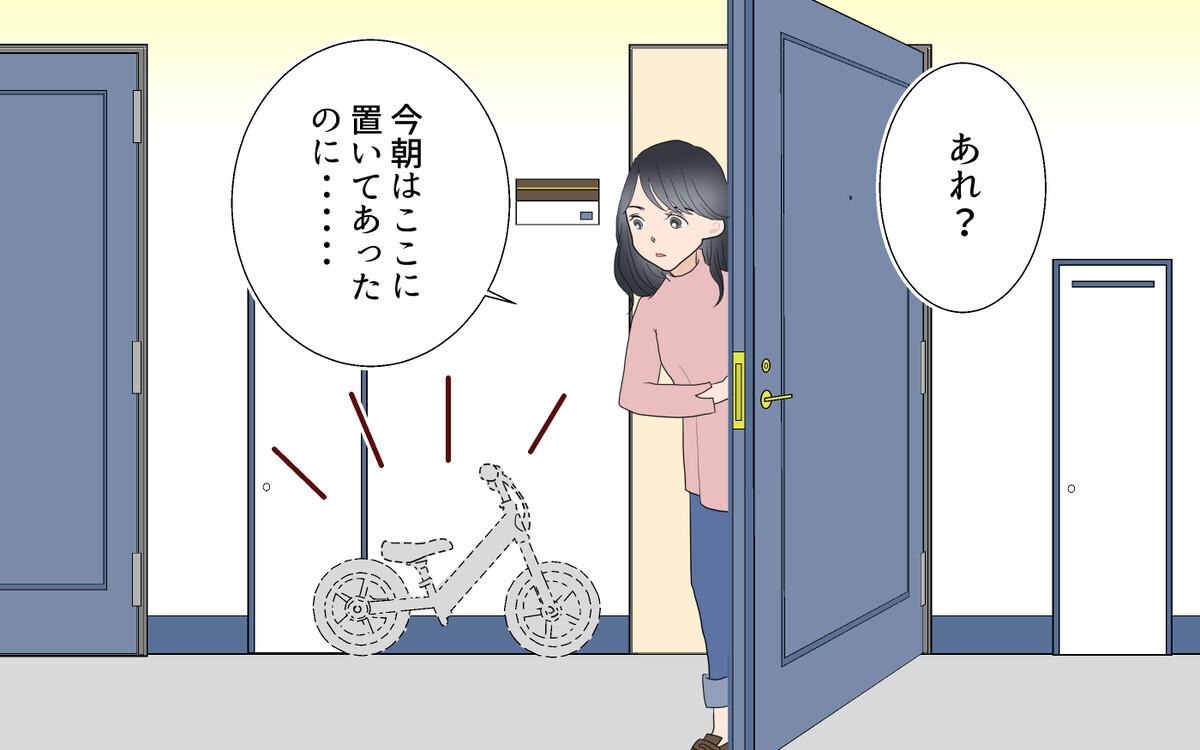 隣のママ友が図々しい…悪気のないマナー違反をどうすればいい?(3)【私のママ友付き合い事情 Vol.51】