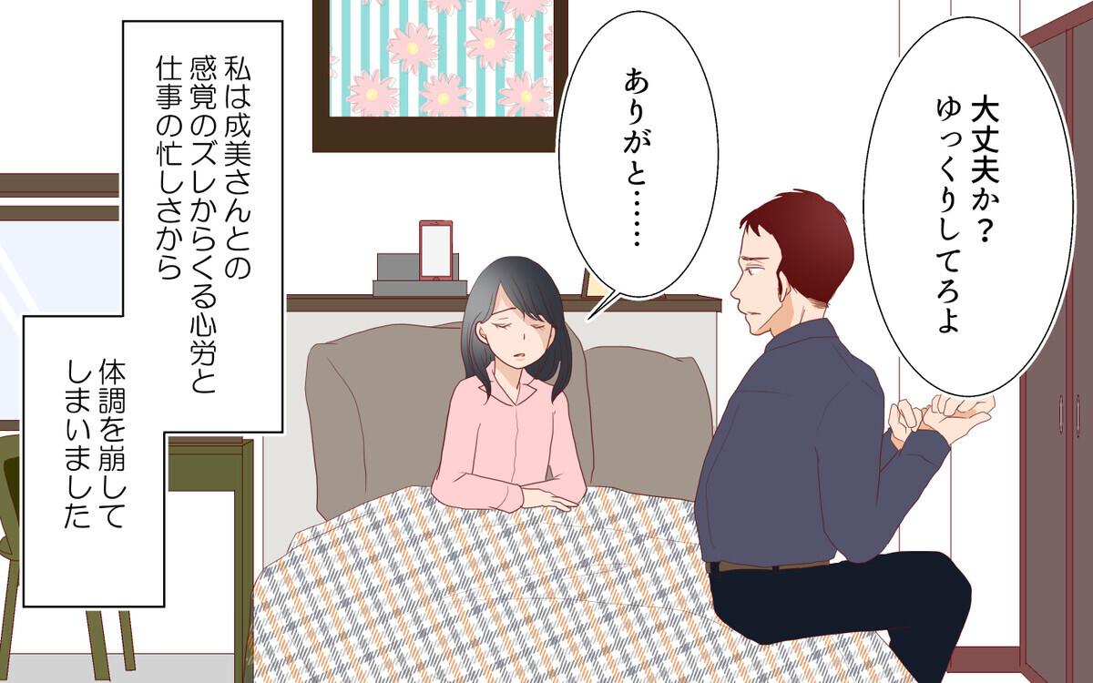 隣のママ友が図々しい…悪気のないマナー違反をどうすればいい?(4)【私のママ友付き合い事情 Vol.52】