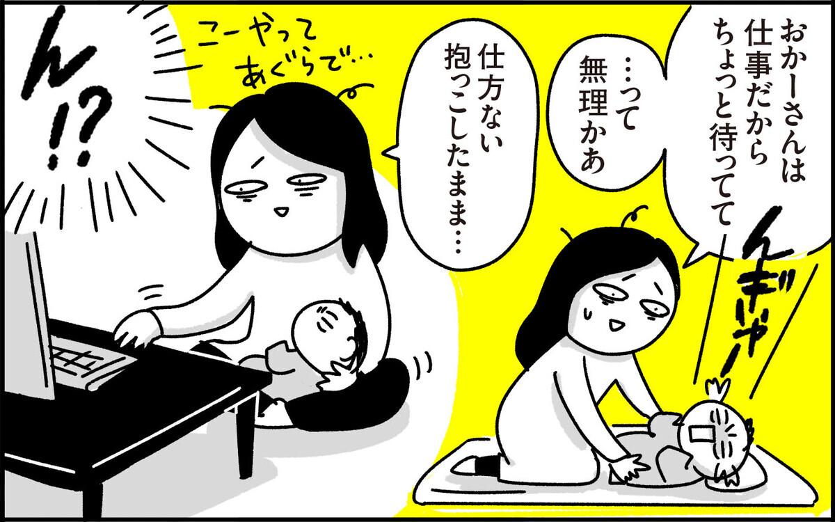 子ども産む前はわからなかった…超シンプルな育児の現実【ちょっ子さんちの育児あれこれ 第28話】