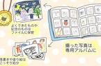 園から持ち帰る大量の作品たち 賢く収納するためのわが家の保管術!【猫の手貸して~育児絵日記~ Vol.27】