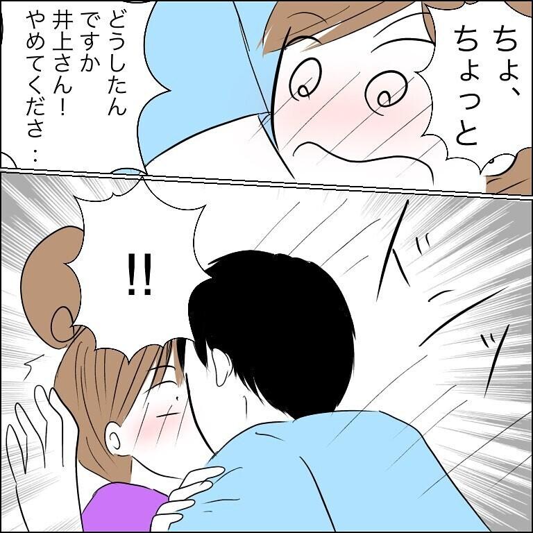 好奇心に負け妻子ある男の家へ、豹変するイケメンを前に焦る…!【狙われる30代主婦 Vol.7】