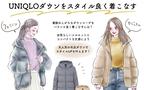 バランス良く着たいなら【UNIQLOダウン】! 暖かさもスタイルアップも叶えます♡【yopipiのプチプラコーデ〜ときどき育児日記〜 Vol.15】